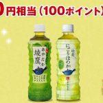 綾鷹を購入すると楽天ポイント!実質無料で飲めるキャンペーン