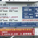 シーサイドスパ八景島 駐車場(タイムズ)