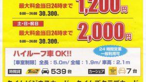 タイムズTOCみなとみらい 7月1日(土)よりオープン!